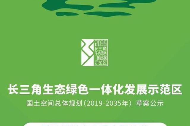 长三角一体化发展示范区总规草案出炉 沪苏浙同步公示