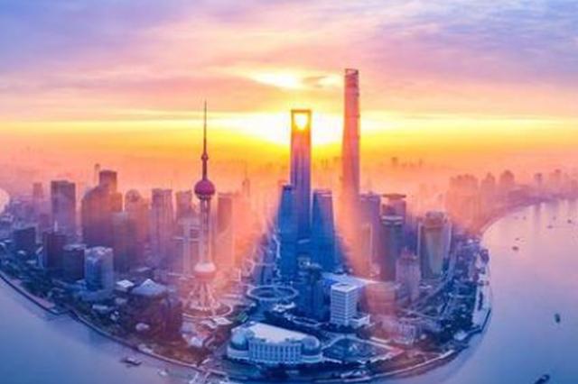 第十二届陆家嘴论坛今日开幕 上海将进一步扩大对外开放