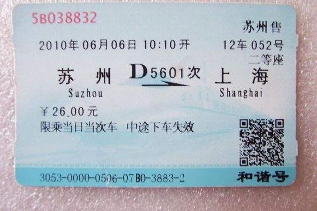 6月20日起 长三角107个车站将告别纸质火车票