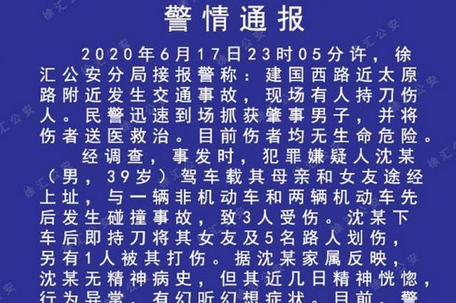 上海发生持刀伤人案件 行凶者被控制排除酒驾毒驾嫌疑