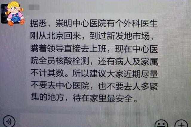 网传上海崇明一医生到过新发地 医院:未去过 核酸阴性