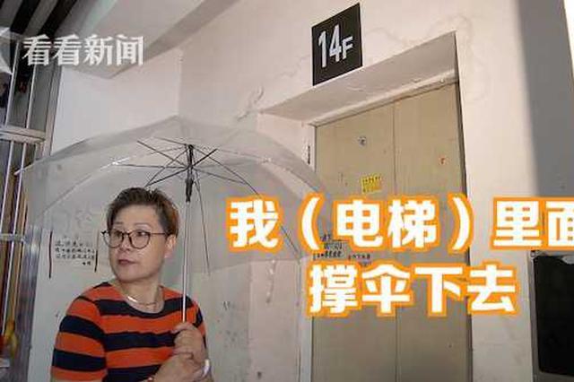 这个小区乘电梯要打伞 下暴雨时里面和外面一样大雨