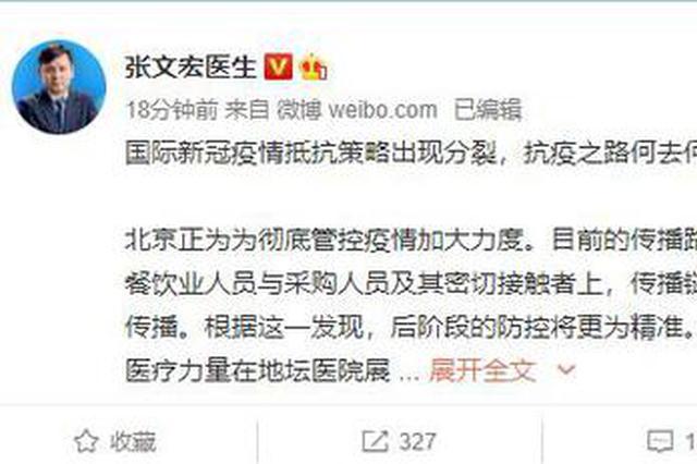 张文宏:全球疫情蔓延至少要到年底和明年上半年
