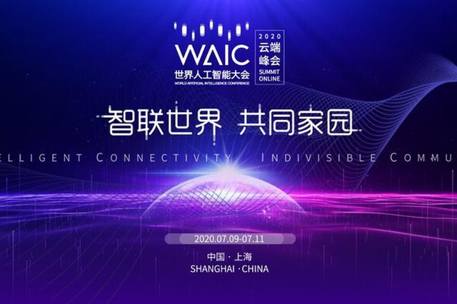2020世界人工智能大会云端峰会7月9日开幕 这些重量级嘉宾将出