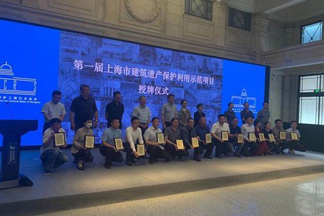 上海评出建筑遗产保护利用示范项目 15个项目获得称号