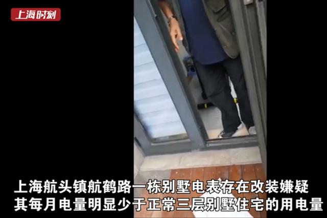上海一别墅业主7年窃电13万元 被浦东警方依法刑事拘留