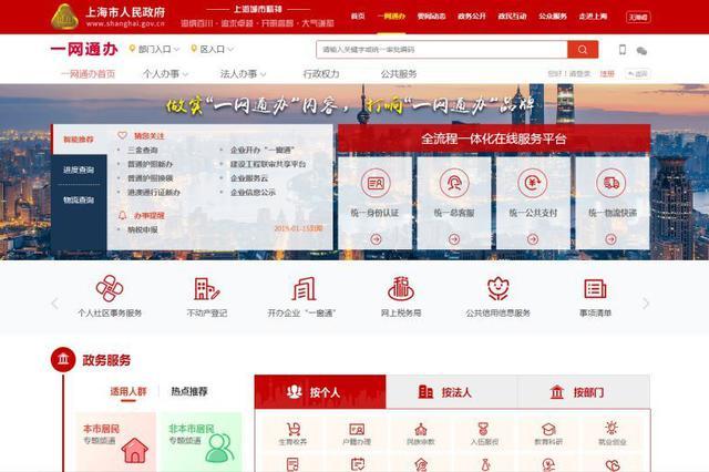 沪社区事务受理对接一网通办 可在线办理189个事项