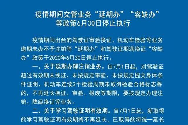 上海交管业务延期办、容缺办等政策于6月30日停止执行