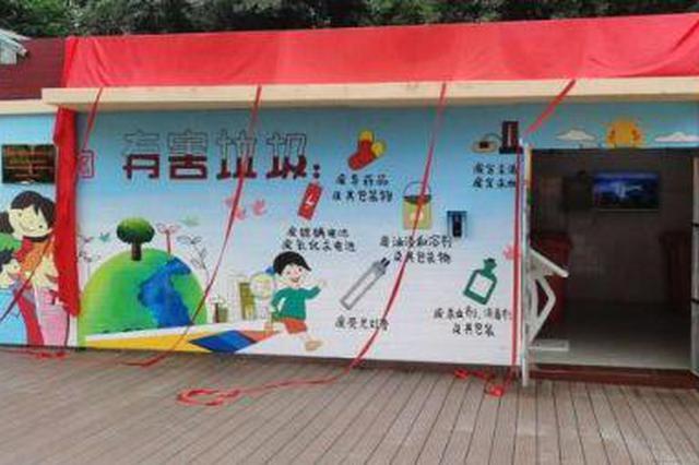 全品类有害垃圾中转站上海揭牌 推进有害垃圾无害化资源化