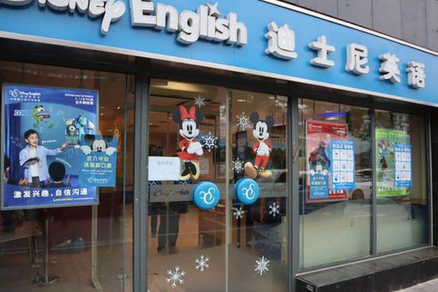 迪士尼英语中心宣布关停 退费工作本月26日开始