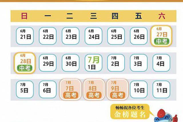 中高考期间 上海地铁将减少列车鸣笛并控制广播音量
