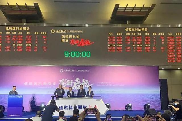 低硫燃料油期货登陆上期所 面向国际投资者形成上海价格