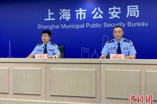 上海警方:新类型毒品未形成蔓延趋势 吸毒人员总量下降