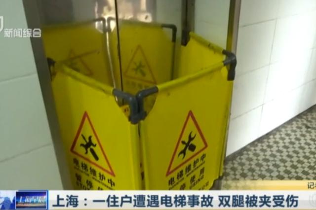 杨浦一女子乘坐电梯时双腿被夹断 伤势危重原因成谜