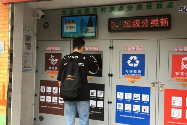 上海垃圾分类一周年 离不开自觉行动与精细化管理