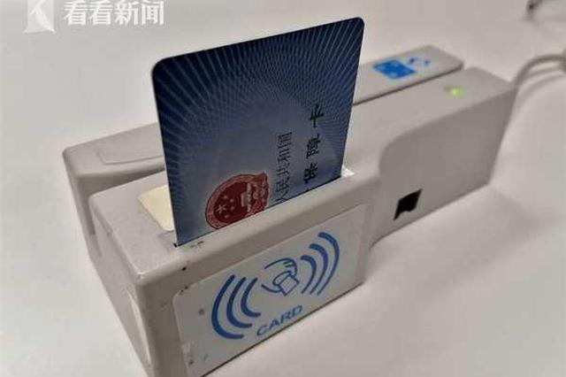 长宁区开通医保电子凭证 忘带医保卡也能看病