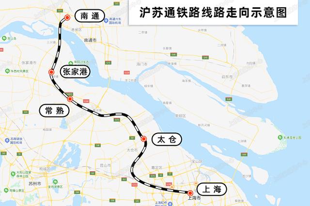沪苏通铁路今天开通运营 推动长三角一体化发展