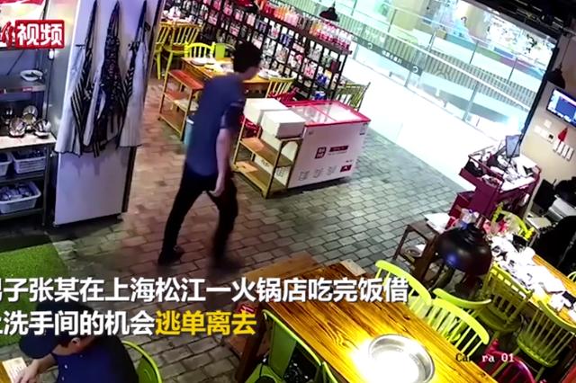 上海一男子吃火锅逃单被行政拘留