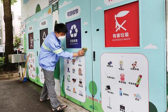 上海垃圾分类步入常态化 居民区垃圾分类达标率超90%