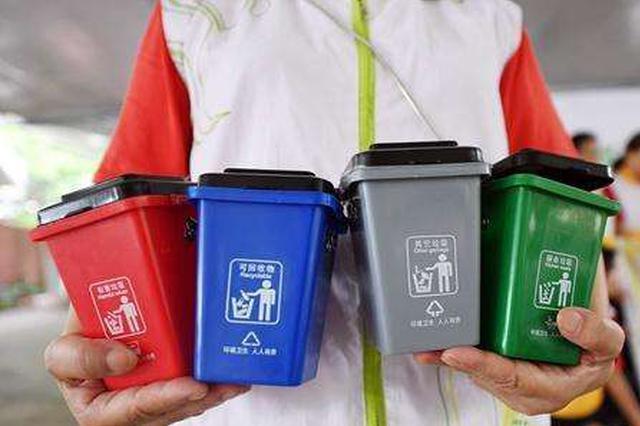 上海推进垃圾分类 年底基本实现原生生活垃圾零填埋
