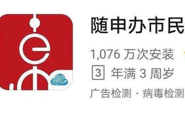 上海公安:高频政务服务网办率今年下半年将达70%