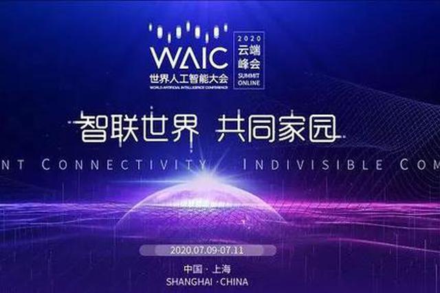世界人工智能大会将如期呈现 7位图灵奖得主参会