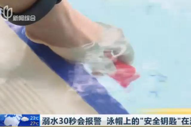 泳帽上的安全钥匙在沪启用 溺水30秒会报警