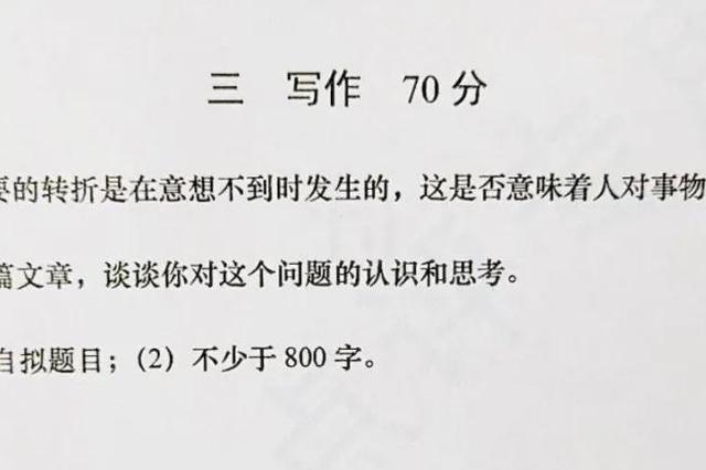 专家点评上海高考作文题:延续贴近时代注重思辨的路子