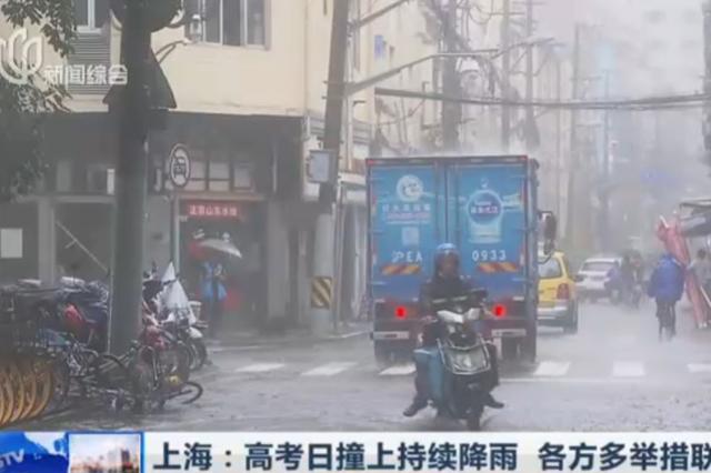 上海:高考日撞上持续降雨 各方多举措联手护考