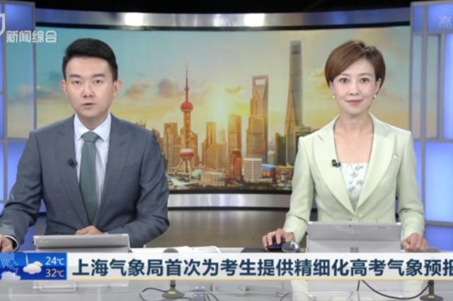 上海气象局首次为考生提供精细化高考气象预报