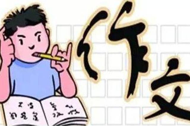 上海高考语文作文题获老师高评价:格局开阔 态度平易