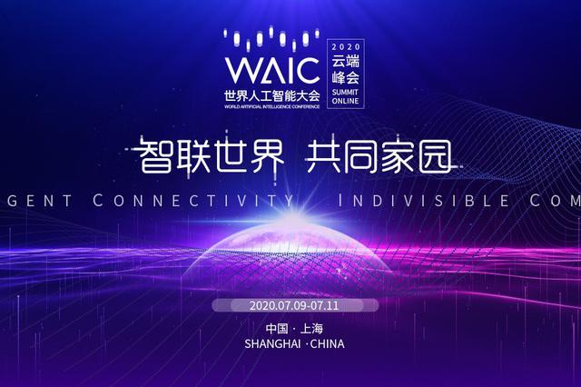 世界人工智能大会将举行 上海将签30余个重大产业项目