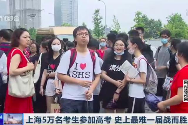 上海5万名考生参加高考 史上最难一届战而胜之
