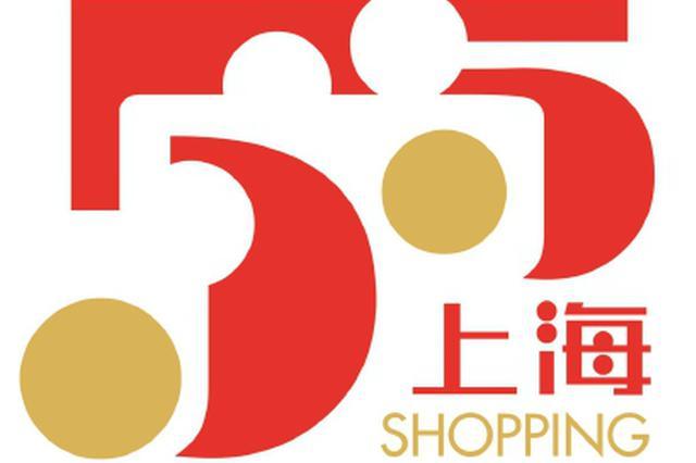 上海五五购物节两个月线下实物消费2846亿 今后年年办