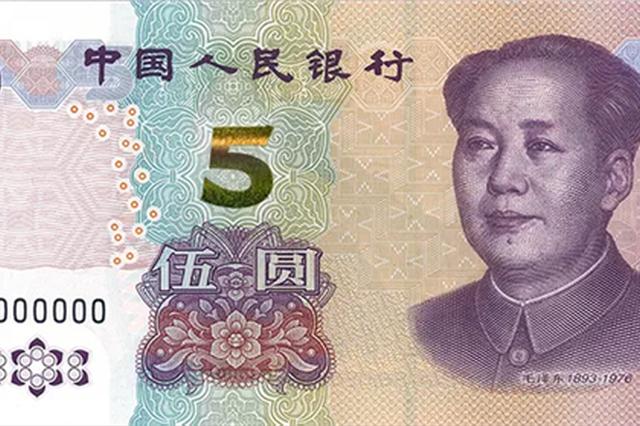 第五套人民币5元纸币11月5日起发行 整体防伪能力提升