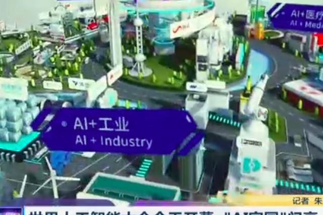 世界人工智能大会今天开幕 AI家园闪亮上线