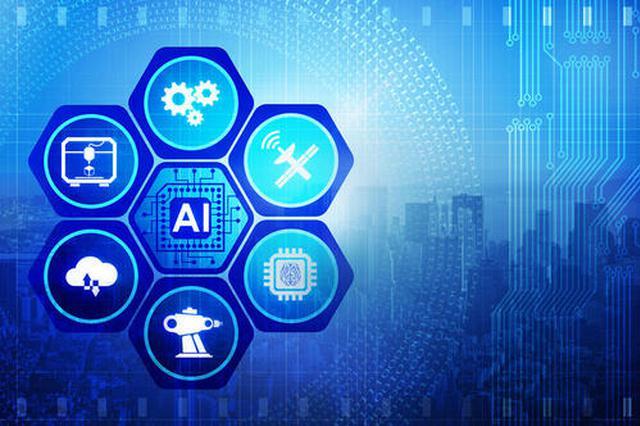 世界人工智能大会云端峰会今天开幕 全球顶级智库云集