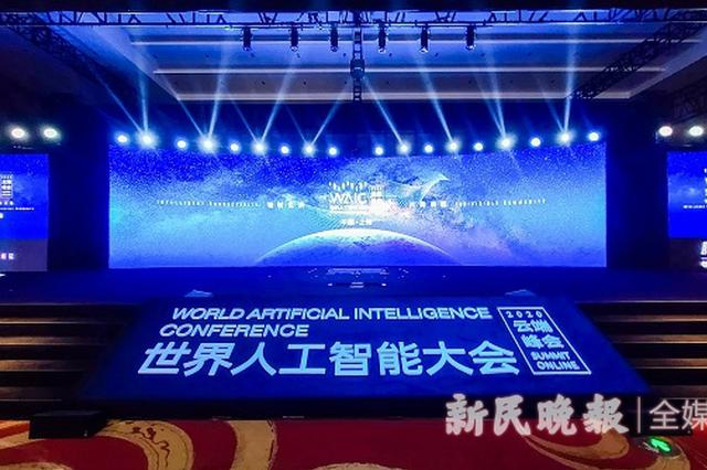 2020世界人工智能大会云端峰会拉开帷幕