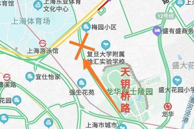 天钥桥路(龙华西路一中山南二路)10日晚起施工 单向通行