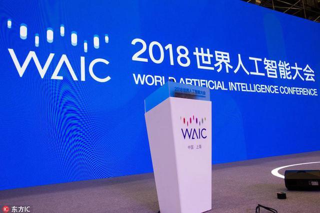 金融资本助力AI发展 投融资主题论坛在上海举行