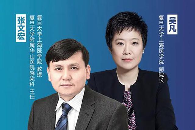 张文宏:不主张用大数据替代临床简单问诊 把机会给年轻人