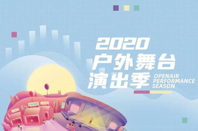 上海文化广场正式启动2020户外舞台演出季 共28场演出