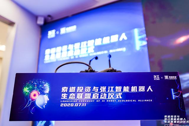 上海张江建机器人谷:打造全球一流的机器人产业高地