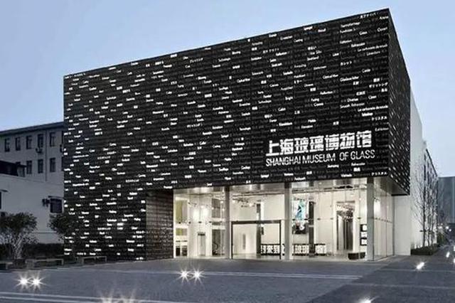 上海玻璃博物馆估价45万藏品被撞坏 两孩子道歉