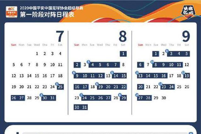 2020赛季中超赛程公布 7月25日申花恒大打响揭幕战