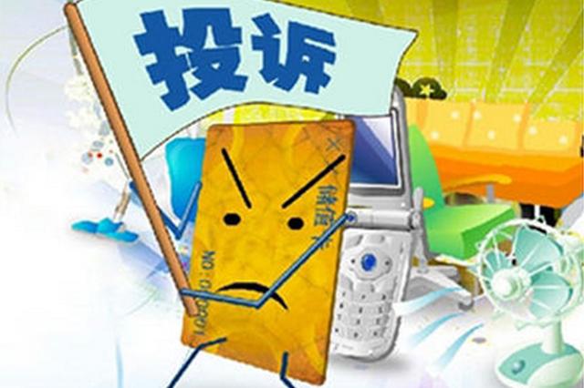 上海市消保委:上半年投诉下降近三成 网购等成重灾区