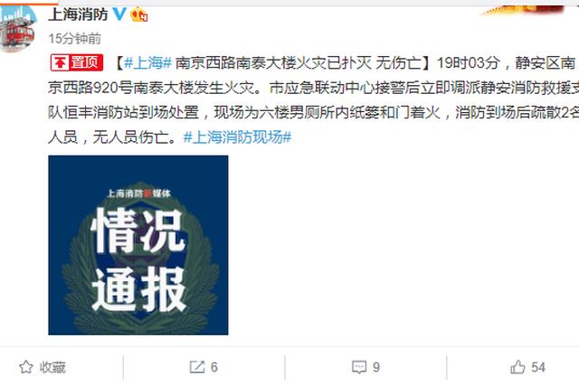 上海南京西路南泰大楼发生火灾 疏散2人无人员伤亡