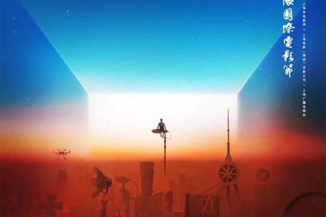 露天电影来了 上海国际电影节营造影迷的夜生活节