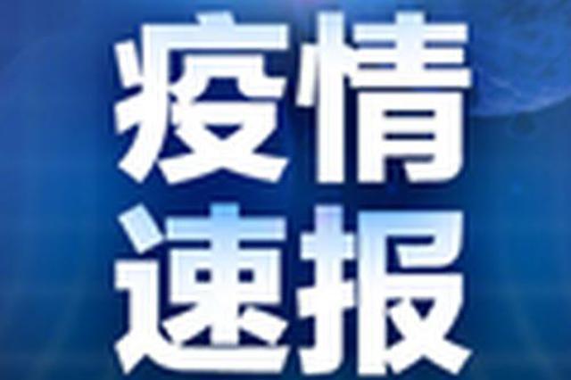 上海有1例确诊病例今日出院 共计717例治愈出院