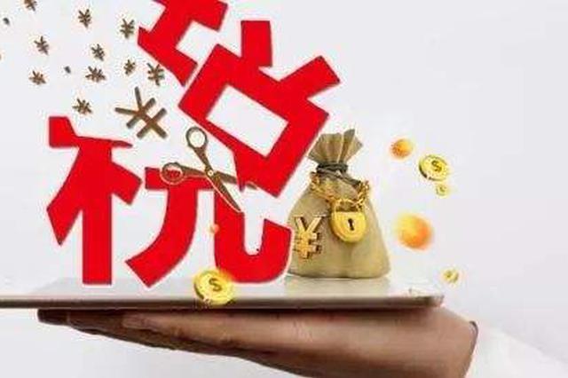 上海13万户小微企业符合税收递延政策 累计缓缴税款12亿